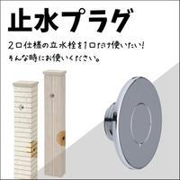 止水プラグ 立水栓 水栓柱 1口仕様 プラグ 止水処理 水道 蛇口 MYT-306