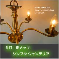 【5灯 ≪銅メッキ≫シャンデリア】 (クラシックゴールド)電球付 照明 JR