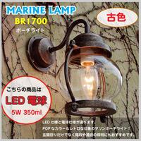 100V LED 【MARINE LAMP マリンランプ】BR1700 ポーチライト 壁面 ガラス ≪古色≫ アンティーク 照明 玄関 灯り GA-154