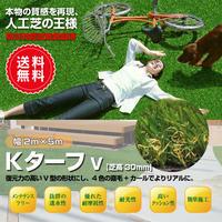 人工芝 30mm 2m × 5m Kターフ V Kturf 防炎 安心 高品質 芝生 屋内 屋外 ベランダ テラス 庭 ML-p210