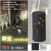 12V LED和風ライト 【華蛍はなほたる】 ローボルト TK-989
