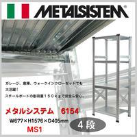 【METAL  SYSTEM メタルシステム】スチール棚 ≪MS1≫ 4段 組み立て簡単 ガレージ インテリア ショップ キッチン GA-344(MS1)