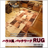 デザイン ラグ 玄関 マット ハラコ風 パッチワーク プリント オシャレ  W50×D80cm カフェ ディスプレイ ベッドルーム リビング 東谷 Azumaya AZ ( RG-11 )