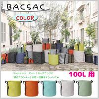 BACSAC バックサック カラー ポット ガーデニング 袋 プランター 全5色 オシャレ 庭 店舗 施設 100L 植木 花 カフェ ディスプレイ OOG13-309(SR3-BSP  100)