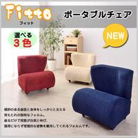 椅子 チェア【Azumaya 東谷】フィット Fitto 全3色 コンパクト インテリア 家具 ポータブル オールシーズン ロータイプ ディスプレイ フィット AZ ( NS-611 )