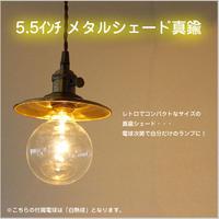 【5.5インチ  メタルシェード真鍮ライト】 ≪ゴールド≫ 照明 レトロJR