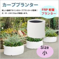 【カーブプランター】FRP ホワイト 【小】TK-P1245