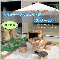 スツール グリルテーブルユニット用 椅子 レンガ調 ガーデン 庭 ハンドメイド コンクリート製 テラス ニッコー NK-61
