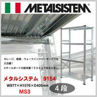 棚 ラック【METAL  SYSTEM メタルシステム】スチール棚 ≪MS3≫ 4段 組み立て簡単 ガレージ インテリア ショップ キッチン 収納 タイヤ GA-344(MS3)