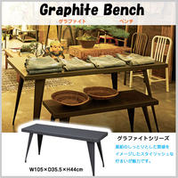 ベンチ グラファイト スチール 椅子 テーブル ディスプレイ インテリア 家具 スタイリッシュ 東谷 Azumzya AZ3-152 ( GRP-333 )
