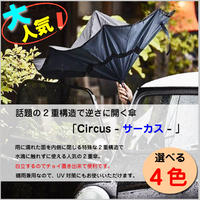 【二重傘 Circus サーカス】逆さ傘 二重構造 防水 撥水 自立 男女兼用 ( 全4色 )