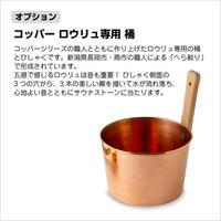 【オプション品】コッパーロウリュ 桶 Copper löyly pail コッパーシリーズ ロウリュ専用