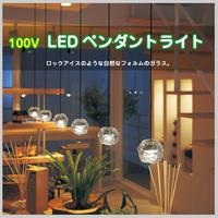 LED ペンダントライト 100V ガラス 照明 ライト 灯り カウンター 氷 店舗 施設 カフェ ショップ ダイニング トイレ YT-250