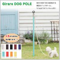 ドッグポール 庭 つなぐ 犬 愛犬 小型犬 全9色 360度 ポール リード 散歩 回転 OO12-300