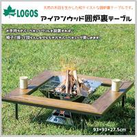 LOGOS ロゴス アイアンウッド囲炉裏テーブル 囲い テーブル アウトドア 庭 BBQ 専用バッグ付 組立 簡単 レジャー GA9-405(81064133)