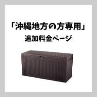 【沖縄地方の方専用】COMFY コンフィ 送料追加料金