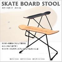 椅子【Azumaya 東谷】スケートボード型 スツール 背もたれなし椅子 テーブル 全2色 インテリア 木製 カフェ ディスプレイ AZ2-71 ( SF-201 )