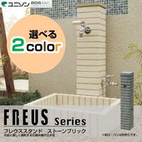 ユニソン【FREUS/フレウス】水栓柱 ストーンブリック(全2色) 双口 2口 MYT-P264