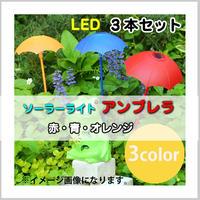 LED ソーラーライト アンブレラ 3色セット 傘 オブジェ 庭 ガーデン ディスプレイ ベランダ テラス CR-80