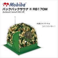 【 バックパックサウナ® RB170M Backpack Sauna® RB170M 】  モビバ 持ち運び 冬 山 湖 サウナ 雪山 海  ( 27170 )