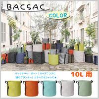 BACSAC バックサック カラー ポット ガーデニング 袋 プランター 全5色 オシャレ 庭 店舗 商業施設 10L 植木 花 カフェ ディスプレイ OOG13-309(SR3-BSP  10)
