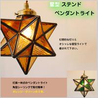 【8インチ  星型ペンダントライト】 ≪オレンジ≫ 照明 ステンドグラス風 JR