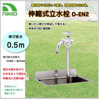 散水 立水栓 伸縮式 0.5mm 360度回転 水まき 便利 寒冷地 水道 ホース nikko ニッコー NK-138(D-EN2-131050CP)