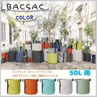 BACSAC バックサック カラー ポット ガーデニング 袋 プランター 全5色 オシャレ 庭 店舗 商業施設 50L 植木 花 カフェ ディスプレイ OOG13-309(SR3-BSP  50)
