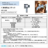 凍結防止ソケット [ パイプロップ / カモプロップ ] オプション 水栓柱 立水栓 ( MYT-P291 )