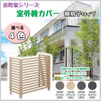 室外機カバー アルミ 京町家 全4色 庭 エアコン オフィス 施設 サロン 囲い 目かくし 設備機器 格子 YT-294(横格子)