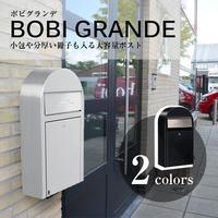 ポスト POST 【 BOBI GRANDE ボビグランデ】 郵便 ポスト ステンレス 玄関 【 AAH71A 】 GA9-54