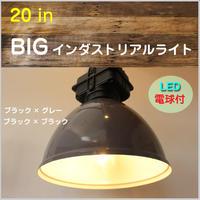 LED【20インチ  インダストリアルライト】《ブラック×ブラック》黒 鎖 照明 JR