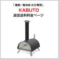 【離島一覧地域の方専用】KABUTO カブト 送料追加料金