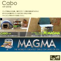 【MAGMA マグマ】CABO カボ バーベキューグリル 【ガス専用】 GA-253(CB201)