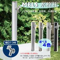 【 MELS メルス 】水栓柱 円柱  立水栓 (全4色) 単口 1口 水道 蛇口付 MGA-P307