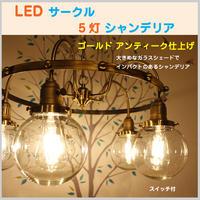 LED 5灯サークル シャンデリア ゴールド ガラス 照明 電球 アンティーク リビング 豪華 レトロ カフェ ショップ ディスプレイ プレゼント JR