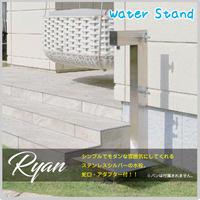 水栓柱 水道 庭 ガーデン 水栓 ユニソン ライアンスタンド 立水栓 2口 ホース ステンレスシルバー 蛇口付 アダプター付 ウォータースタンド 水 MUS-299