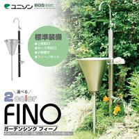 【FINO/フィーノ】ガーデンシンク (全2色)水栓柱 アルミ ステンレス 双口 2口 泡沫 ホース用MYT-P267