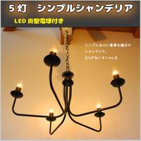LED 5灯 シンプルシャンデリア【ブラック】炎型電球付 垂直型サークル 照明 カフェ インテリア サロン ディスプレイ ライト JR