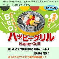 BBQ バーベキューグリル【Hiraki ヒラキ】Happy Grill Set ハッピーグリル セット(全4色)アウトドア 卓上 スタンド 女子会 キャンプ グランピング HK