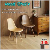 チェア ウッド イームズチェア【東谷 Azumaya】椅子 天然木 全2色 インテリア 家具 シェル 木製 カフェ ディスプレイ AZ3-151(CL-894)