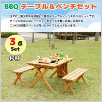 BBQテーブル 木製 天然木 杉 ベンチ 3点セット コンロスペース付 便利 ガーデン ホームパーティ パラソル穴あり FB-11(81761)