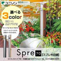 【Spre70/スプレ70】1口 単口 蛇口付き 2口仕様も可能 水栓柱  木目調 (全3色) MYT-260