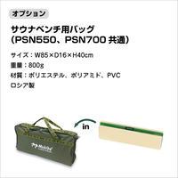 【オプション品】サウナベンチ用バッグ PSN550 PSN700 Sauna bench MB10A ロウリュ サウナ モバイルサウナ