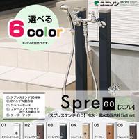 ペットにおすすめ!【Spre/スプレ】水栓柱 Spre60 セット  混合栓 2口 シャワー  冷水 温水(全6色) MYT-297