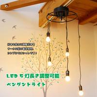 LED 5灯 長さ調整可能 ペンダントライト 照明 シャンデリア シンプル モダン ディスプレイ インテリア 電球 JR