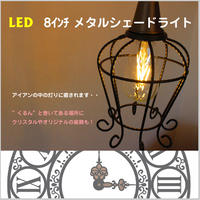 LED【8インチ  メタルシェードペンダントライト】 ≪ブラック≫ アンティーク調 アイアンシェード 照明JR