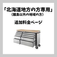 【北海道地方(離島以外)の方専用】ステンレスツールキャビネットM 送料追加料金