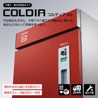 【UNISON/ユニソン】COLDIA80 コルディア80 宅配ポスト 【前入れ前出し】(全5色)YT-37