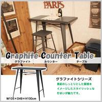 カウンターテーブル グラファイト スチール テーブル ディスプレイ インテリア 家具 スタイリッシュ 東谷 Azumzya AZ3-156 ( GRP-336 )